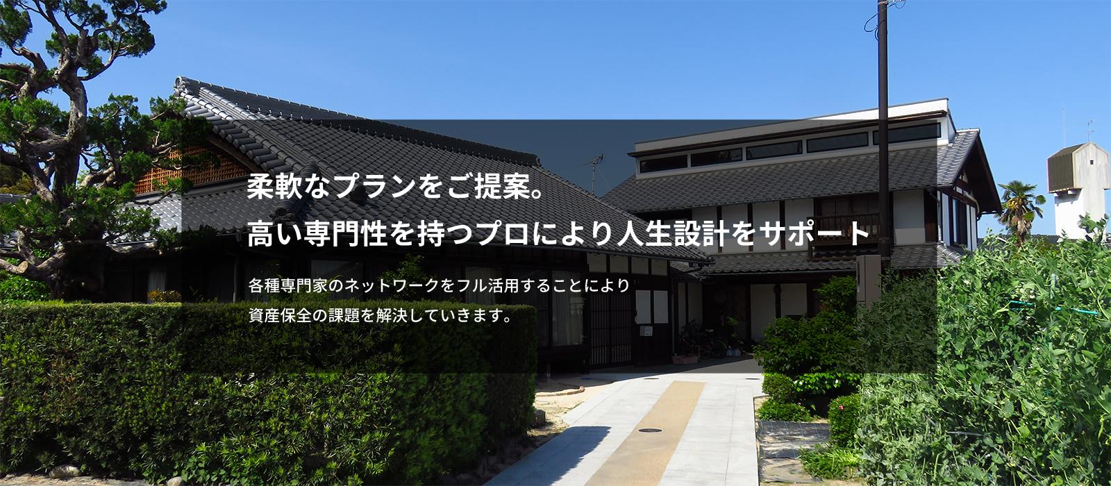 岡山の不動産・資産形成の無料相談窓口