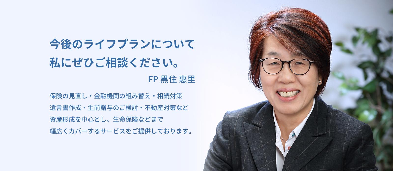 岡山市の相続・事業承継対策専門FP(ファイナンシャルプランナー)黒住惠里