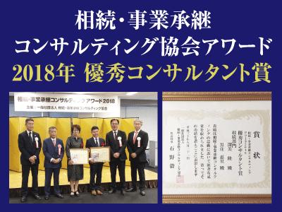 相続・事業承継コンサルティング協会アワード受賞