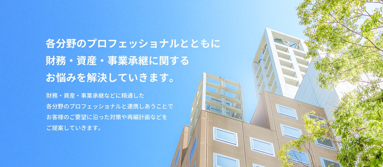 岡山市の不動産相続問題・事業承継相談窓口