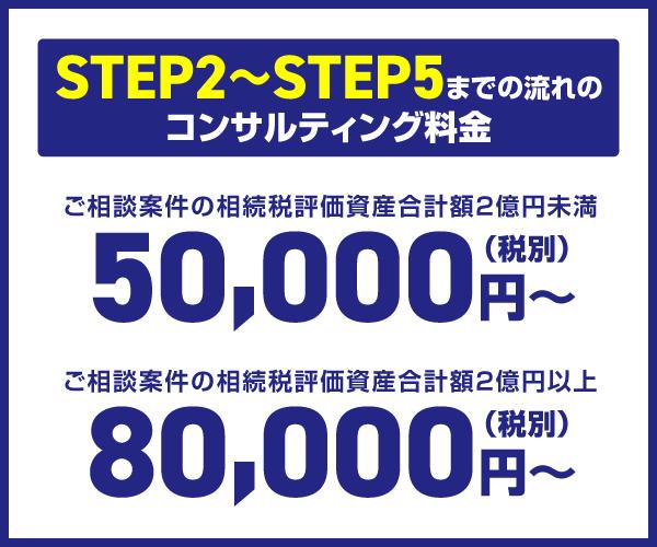 岡山市のファイナンシャルプランナー黒住惠里の相続・事業承継対策のコンサルティング料金