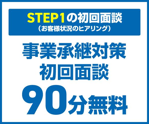 岡山のファイナンシャルプランナー黒住惠里の事業承継対策初回面談90分無料相談