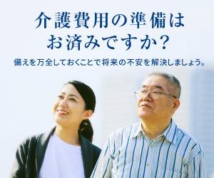 介護費用・年金問題の対策