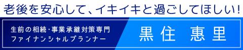 生前の相続・事業承継対策専門 岡山の不動産FP(ファイナンシャルプランナー) 黒住惠里