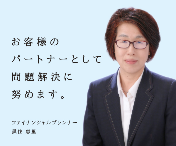 岡山市の相続・事業承継専門FP黒住惠里