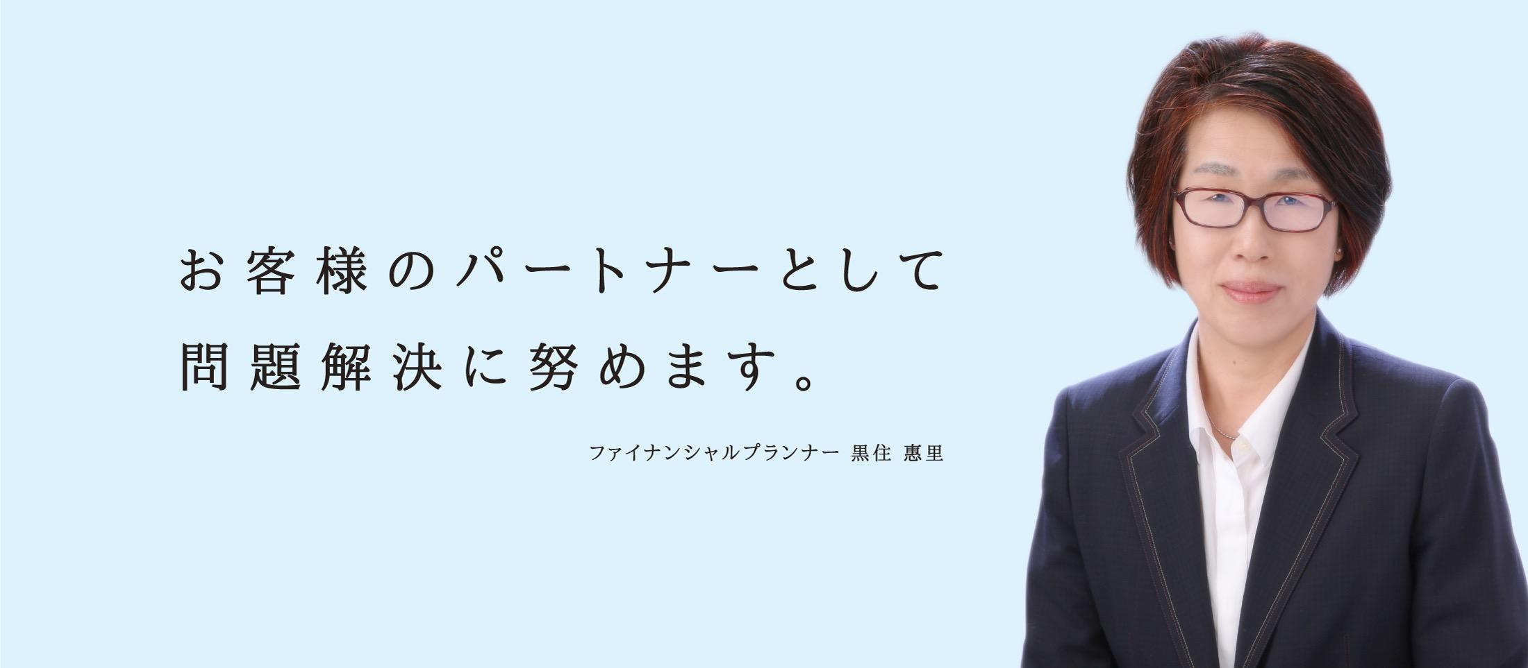 岡山の相続・事業承継・不動産対策専門のファイナンシャルプランナー黒住