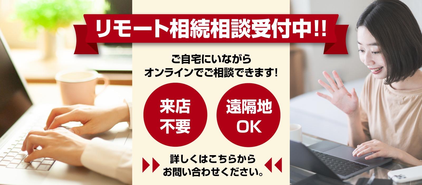 岡山市の相続対策をリモートでご相談できます